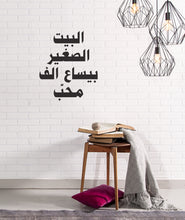 Load image into Gallery viewer, Wall Sticker El Beit El Zghir