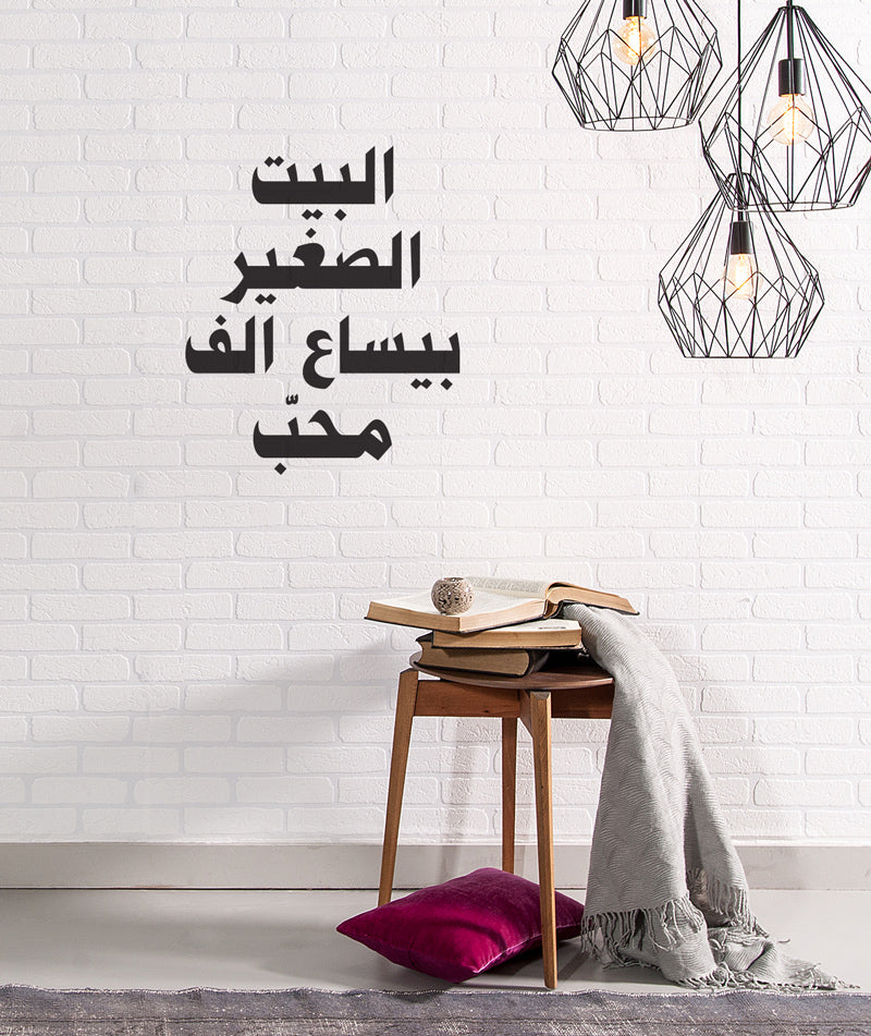 Wall Sticker El Beit El Zghir