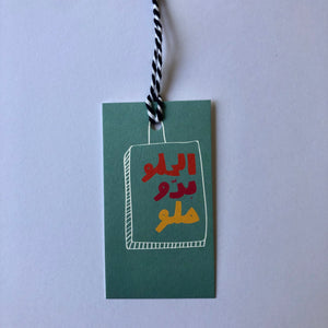 "Pack of 8 Lebanese gift tags, in Arabic, meaning ""sweet for my sweet"""