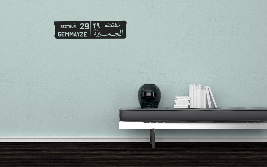 Wall Sticker Gemmayze (35,000 LBP)