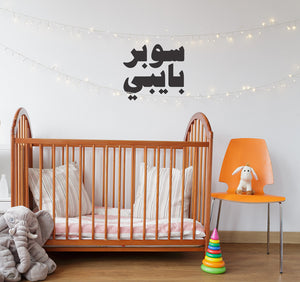 Wall Sticker Super Baby