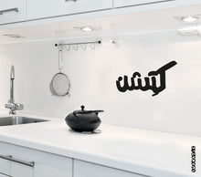 Load image into Gallery viewer, Wall Sticker Kitchen (35,000 LBP)