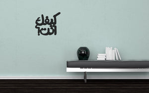 Wall Sticker Kifak Enta (35,000 LBP)