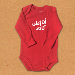 Onesie Ana Ahla Cadeau (long sleeves)