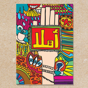 Wood Poster Ahla (35,000LBP)