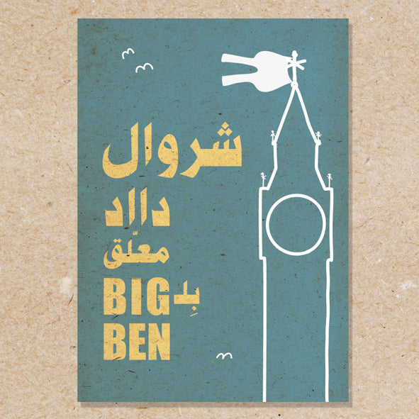 Wood Poster Cherweil Big Ben