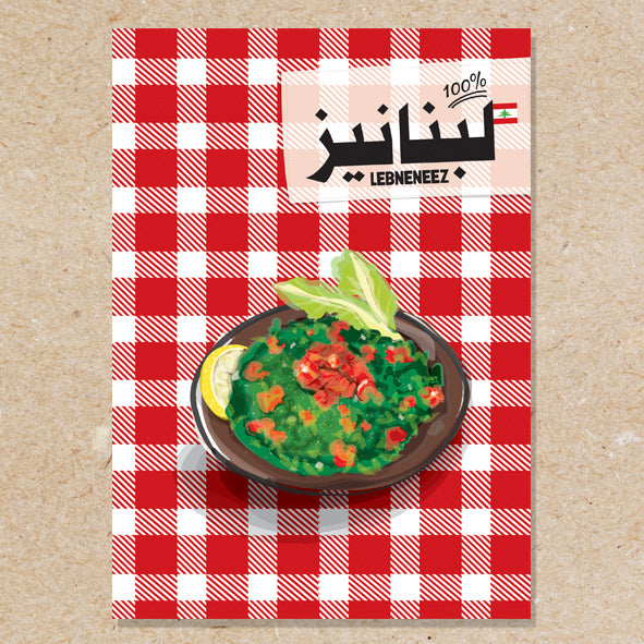 Wood Poster Tabboule