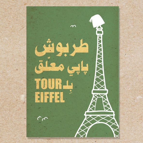 Wood Poster Tarbouche Tour Eiffel )