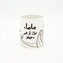 Load image into Gallery viewer, Mug Mama Bhebek Series Baher