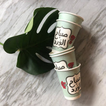 Load image into Gallery viewer, Paper Cup Sabah El Ward - 8oz