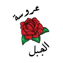 Load image into Gallery viewer, Temporary Tattoo Arousset el Jabal