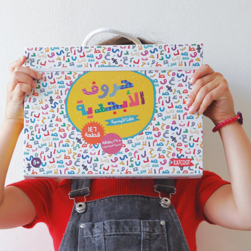 Katcoot Abjadiya Fun Box