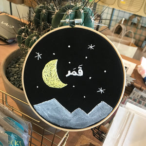 Embroidered Amar