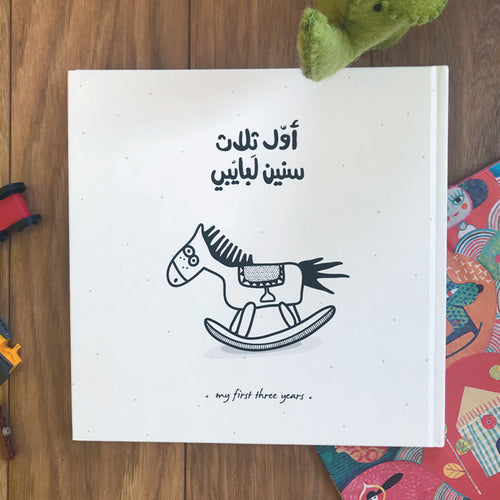 Bilingual English Arabic milestones baby album