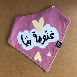 Sweet Lebanese bandana baby girl bib written in Arabic, by Luanatic. A baby shower gift for newborns and cool dads. Buy online now.
