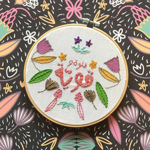 Embroidered Hoop Helwe w Awwiye