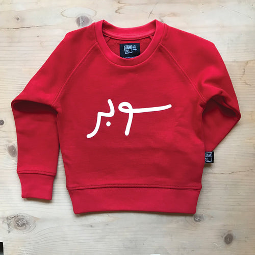 Kid Sweater Super