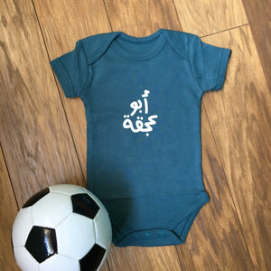 Lebanese onesie in Arabic for baby boy meaning noise maker. Buy online now.