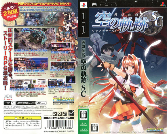 The Legend of Heroes: Trails in the Sky SC - Custom PSP Art Cover