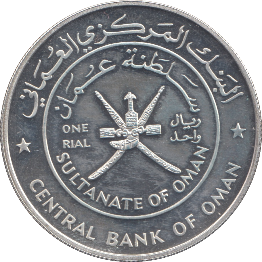 1995 OMAN SILVER PROOF ONE RIAL