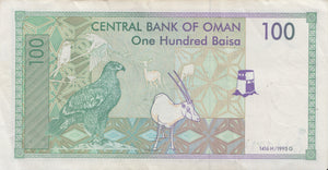 100 BAISA CENTRAL BANK OF OMAN OMAN 1995 BANKNOTE REF 440
