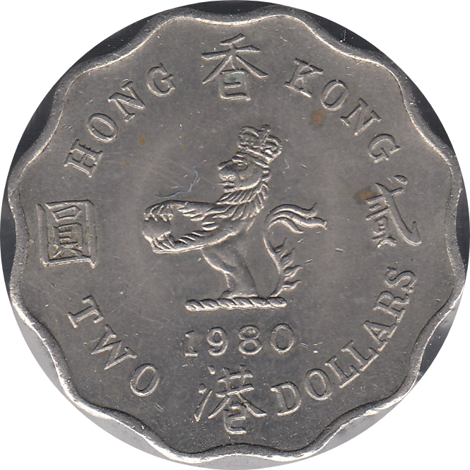 1980 TWO DOLLARS HONG KONG