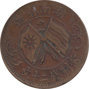1912 20 CENTS REPUBLIC OF CHINA REF H109