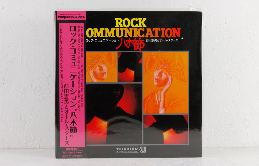 Rock Communication – Vinyl LP