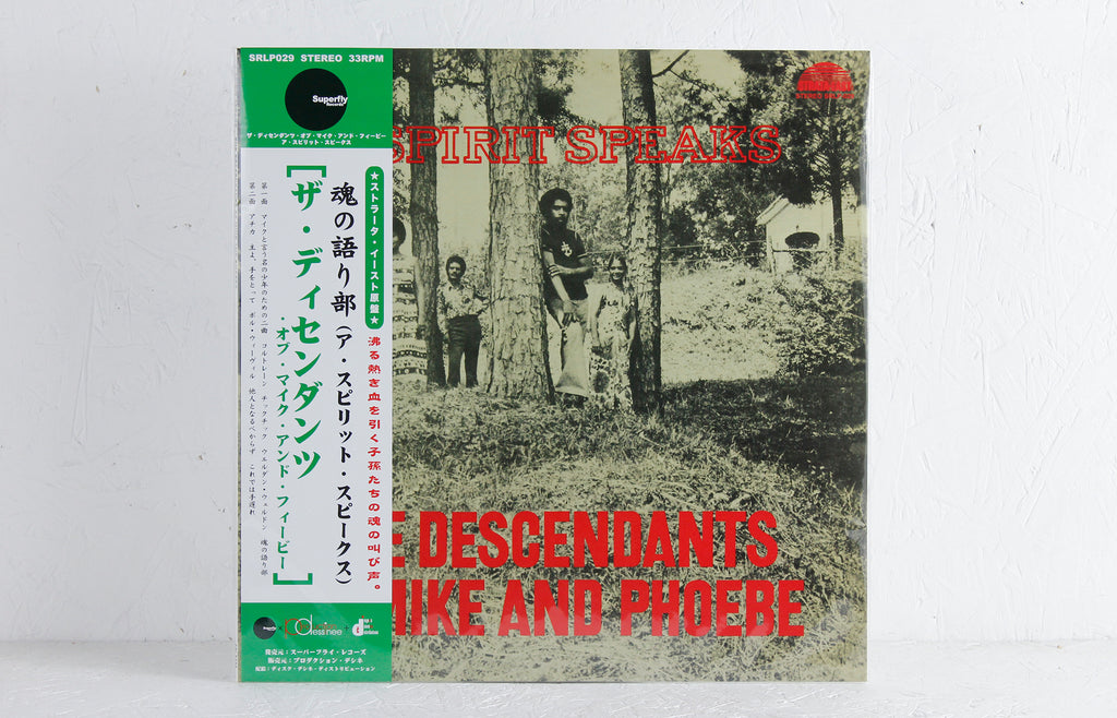 A Spirit Speaks – Vinyl LP