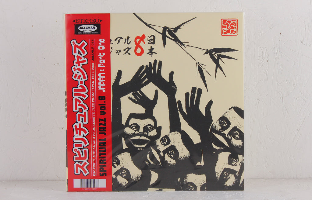 Various Artists ‎– Spiritual Jazz Vol.8 Japan: Part One – Vinyl 2LP