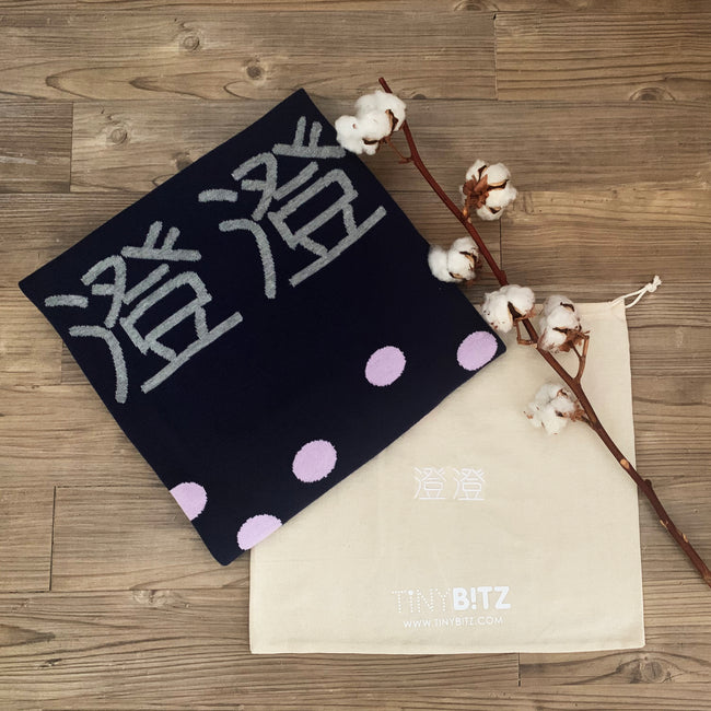 Personalized Blanket for Babies or Kids (Chinese Name with Dots on Navy Background)