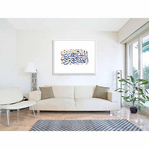 Enna Almuttaqeen on living room wall