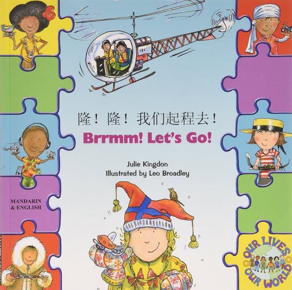Brrmm! Let's Go! In Mandarin and English (Our Lives, Our World!)