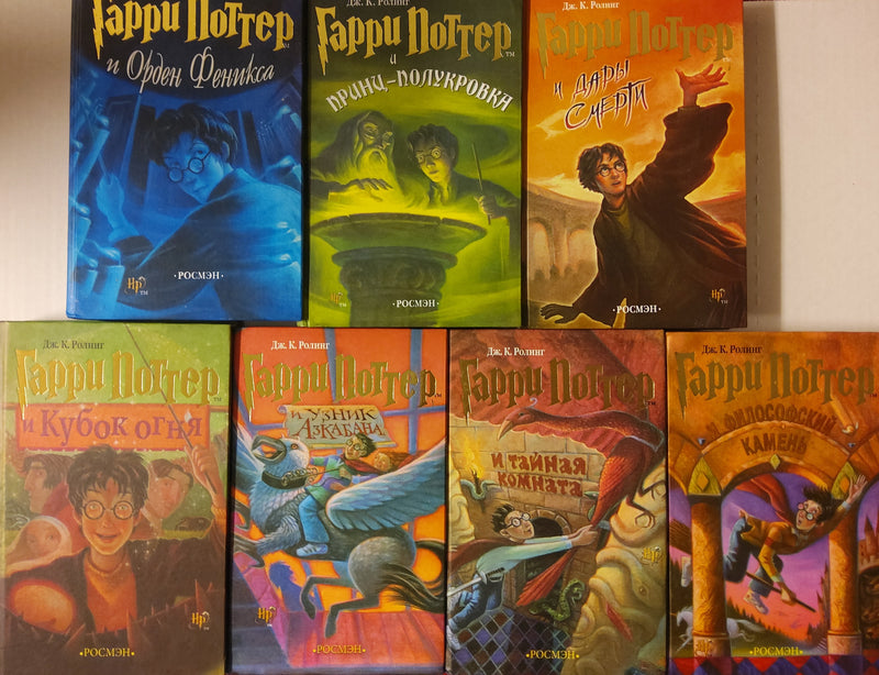 Harry Potter Russian Complete Set