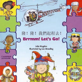 Brrmm! Let's Go! In Cantonese and English (Our Lives, Our World!)