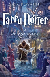 Harry Potter Russian The Sorcerers Stone  Garri Potter i filosofkii kamen (hardbound)