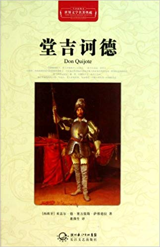 Don Quixote Book in Chinese