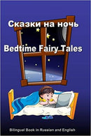 Bedtime Fairy Tales Russian and English