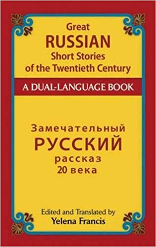 Great Russian Short Stories of the Twentieth Century Bilingual Books