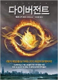 Divergent Book in Korean Hardcover New