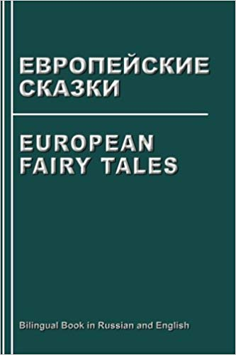 European Fairy Tales
