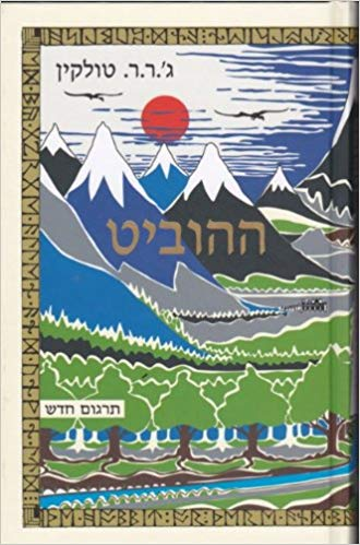 The Hobbit in Hebrew HaHobit Hardcover