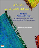Modern Persian Poetry Book