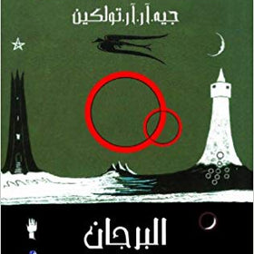 Lord of the Rings The Two Towers Book In Arabic