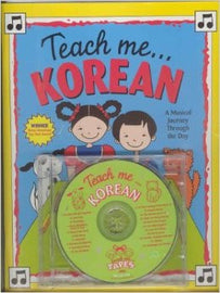 Teach Me (Korean), Children's Course