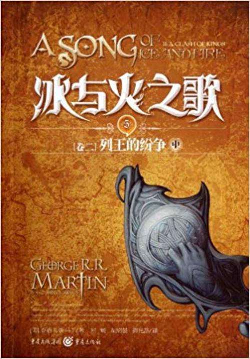 A Song of Ice and Fire Volume 2  A Clash of Kings in Chinese