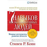 The 7 Habits of Highly Effective People Book in Russian