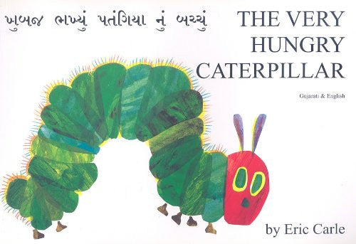 Very Hungry Caterpillar Gujarati English (Gujarati Edition)