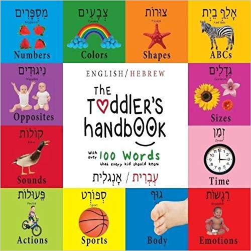 The Toddler's Handbook: Bilingual (English / Hebrew