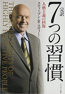 The 7 Habits of Highly Effective People Book in Japanese